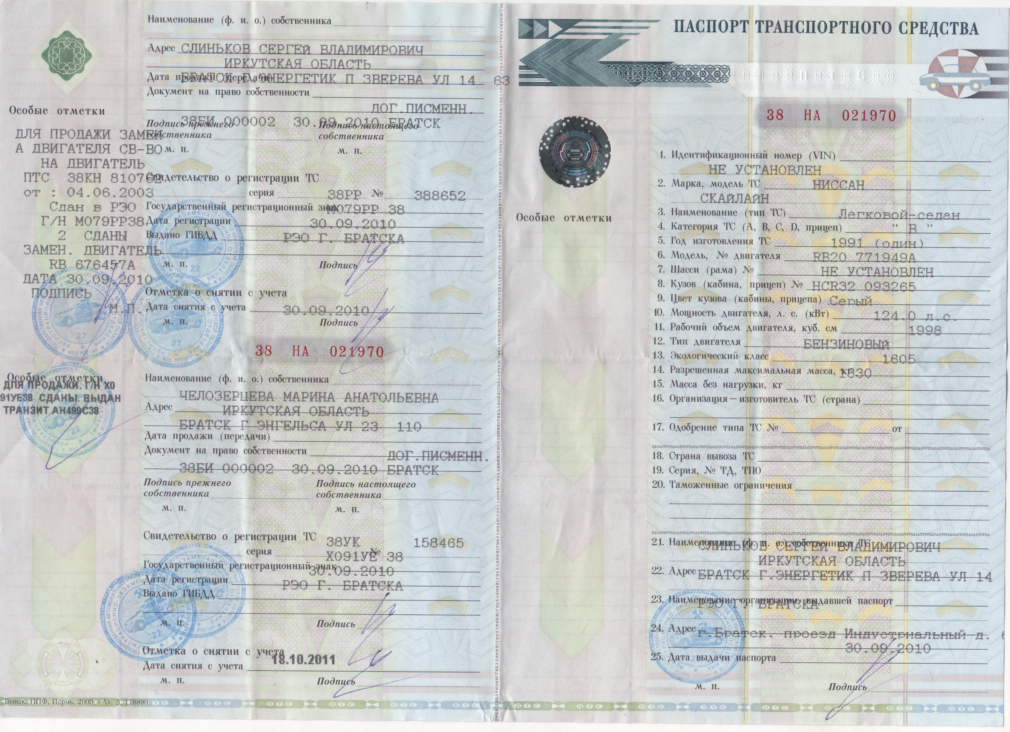 Электронный птс: как выглядит паспорт транспортного средства в россии