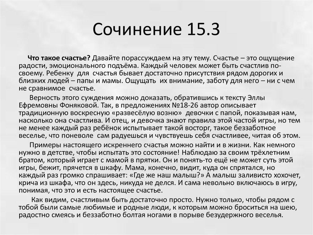 Сочинения на тему «что такое счастье»  огэ 9.3 (15.3) ✔️