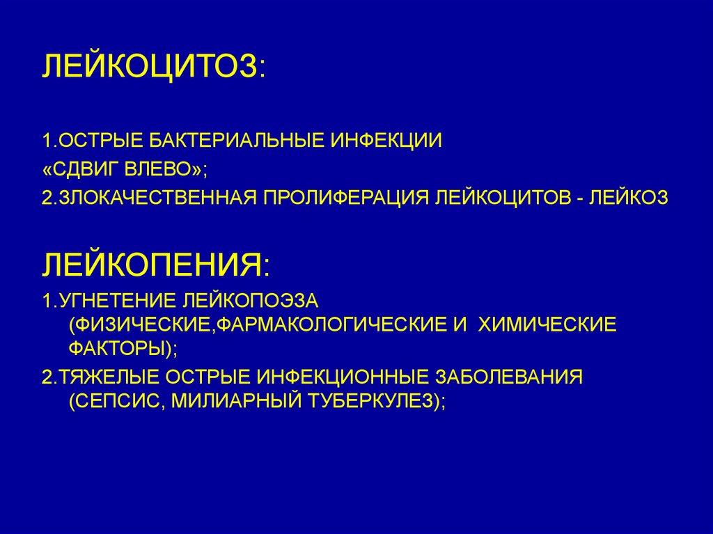 Лейкоциты — википедия с видео // wiki 2
