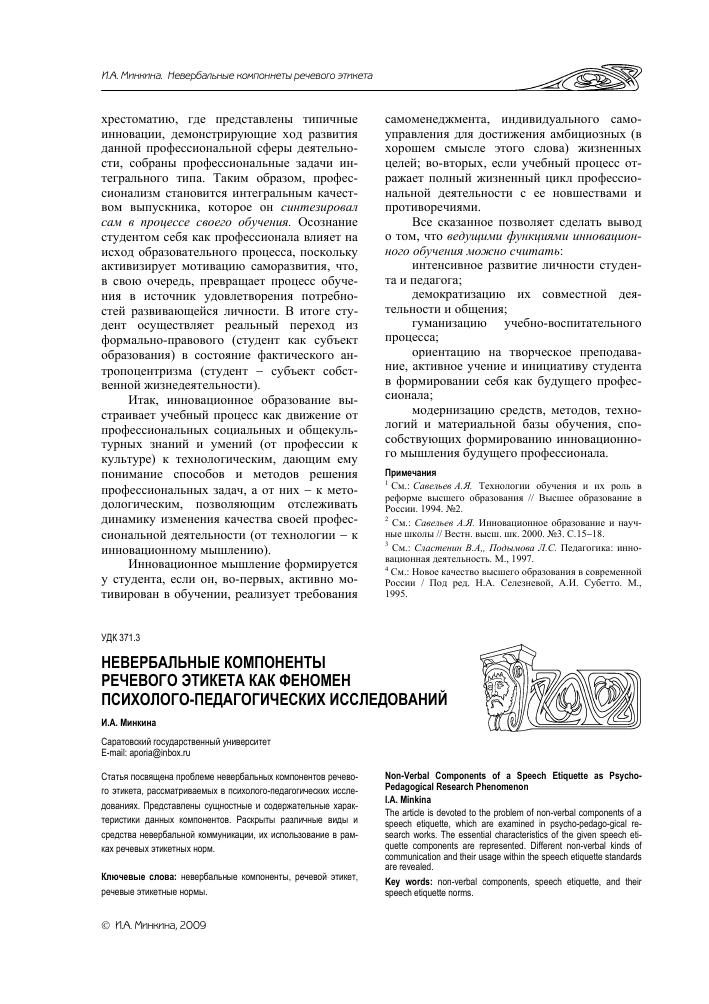 Речевой этикет в современном русском языке