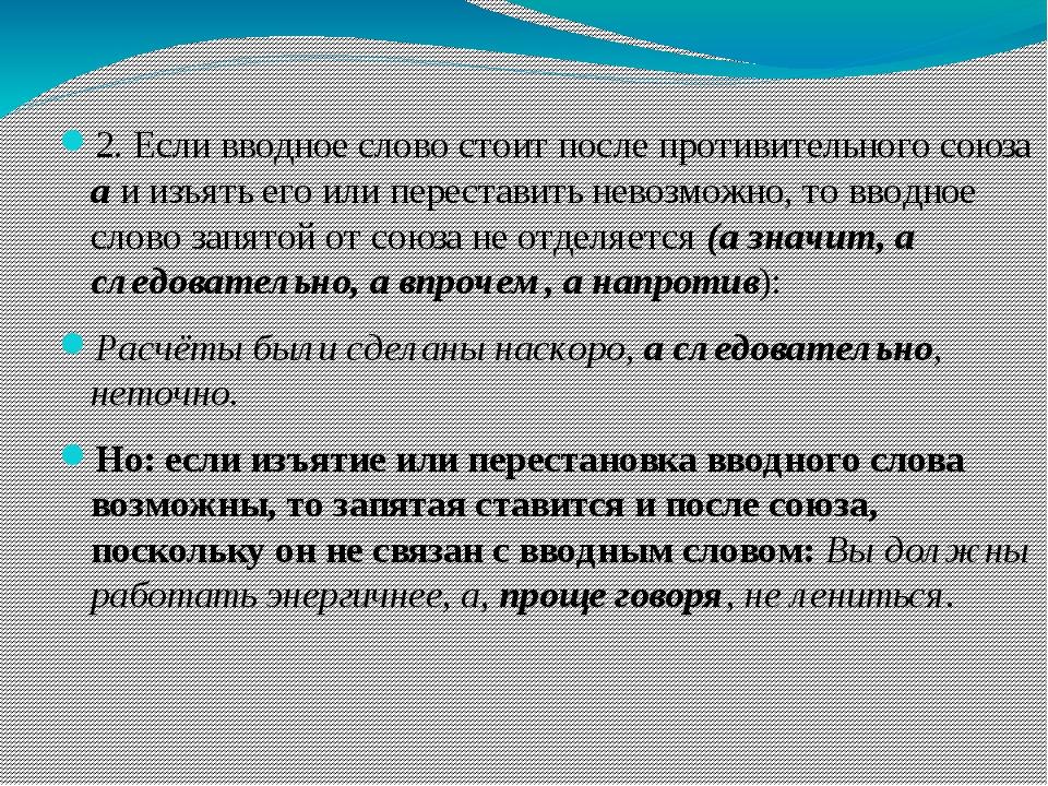 Вставные конструкции в русском языке – примеры предложений, таблица (8 класс)