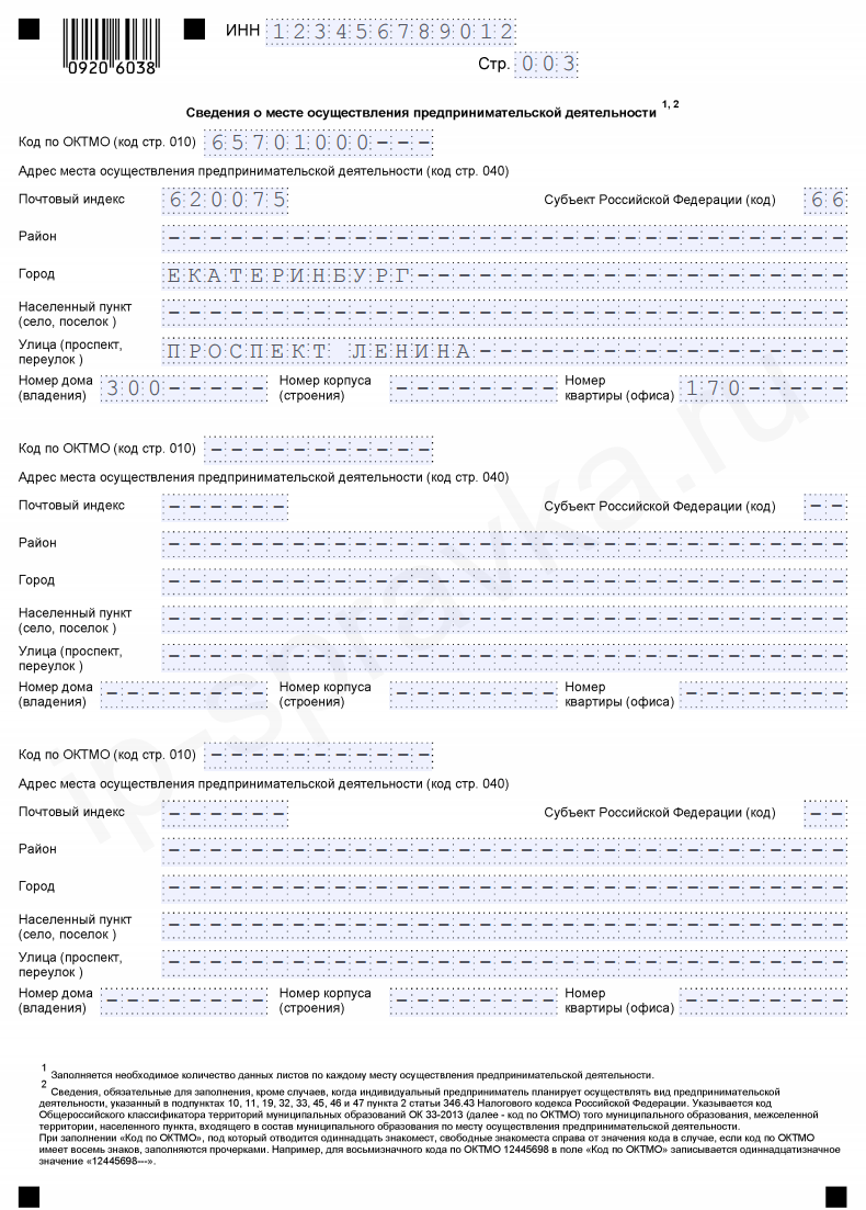 Патент для ип на 2020 год: виды деятельности, попадающие под патентную систему налогообложения