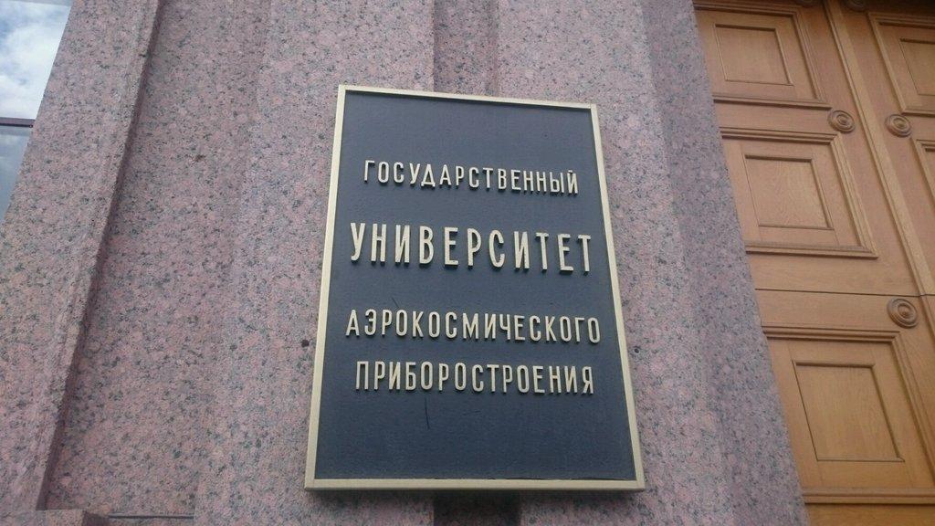 Санкт-петербургский государственный университет аэрокосмического приборостроения — википедия с видео // wiki 2