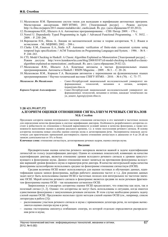 Значение слова «шум» в 10 онлайн словарях даль, ожегов, ефремова и др. - glosum.ru
