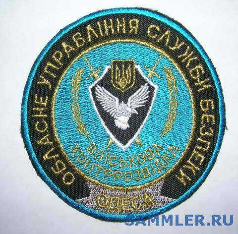 Служба безопасности украины | s.t.a.l.k.e.r. моды wiki | fandom