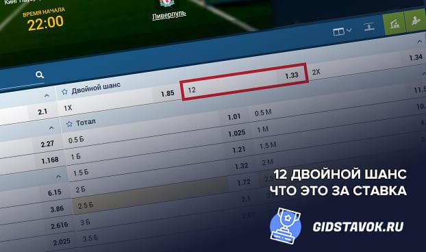 1х2 в ставках - что это значит в ставках на футбол?