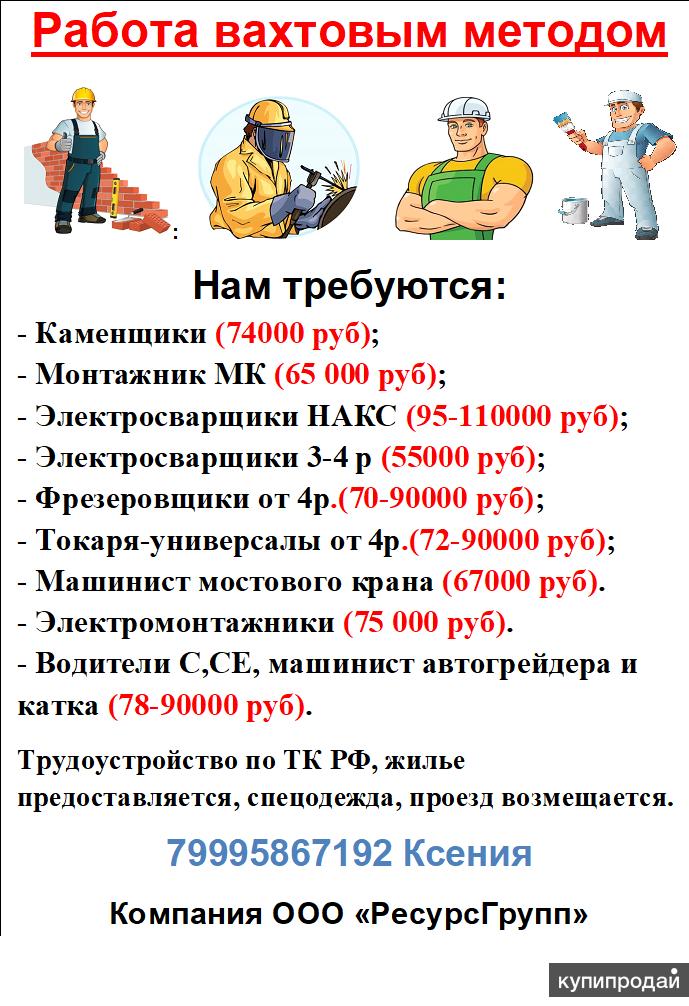 Вахтовый метод работы - что это такое? трудовой кодекс, положение о вахтовом методе работы в россии