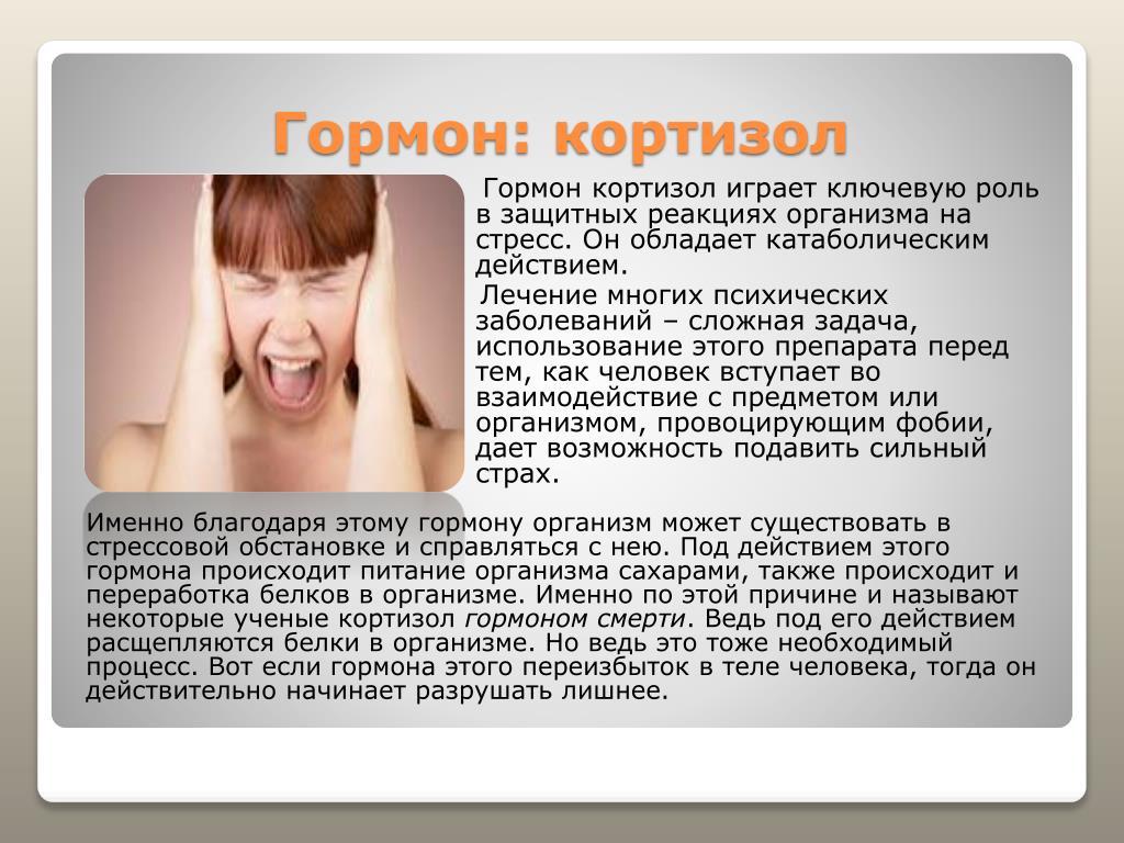 Кортизол (гидрокортизон, гормон стресса): пониженный, норма и повышенный уровень, анализ на кортизол