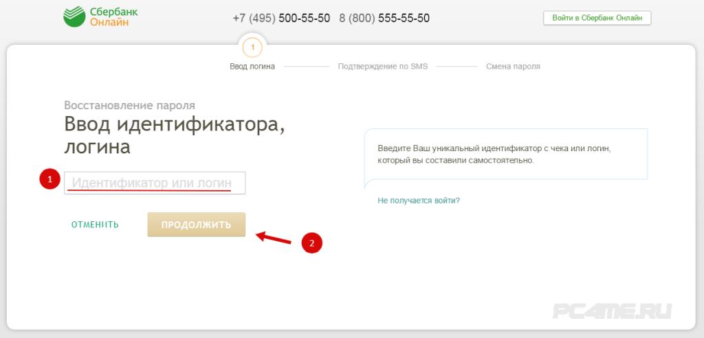 Идентификатор пользователя сбербанк онлайн: что это, как получить, восстановление