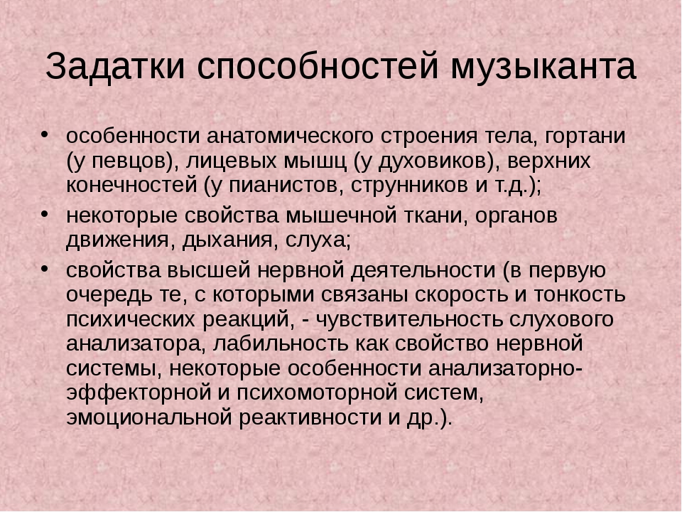 Задатки - это... значение слова :: syl.ru