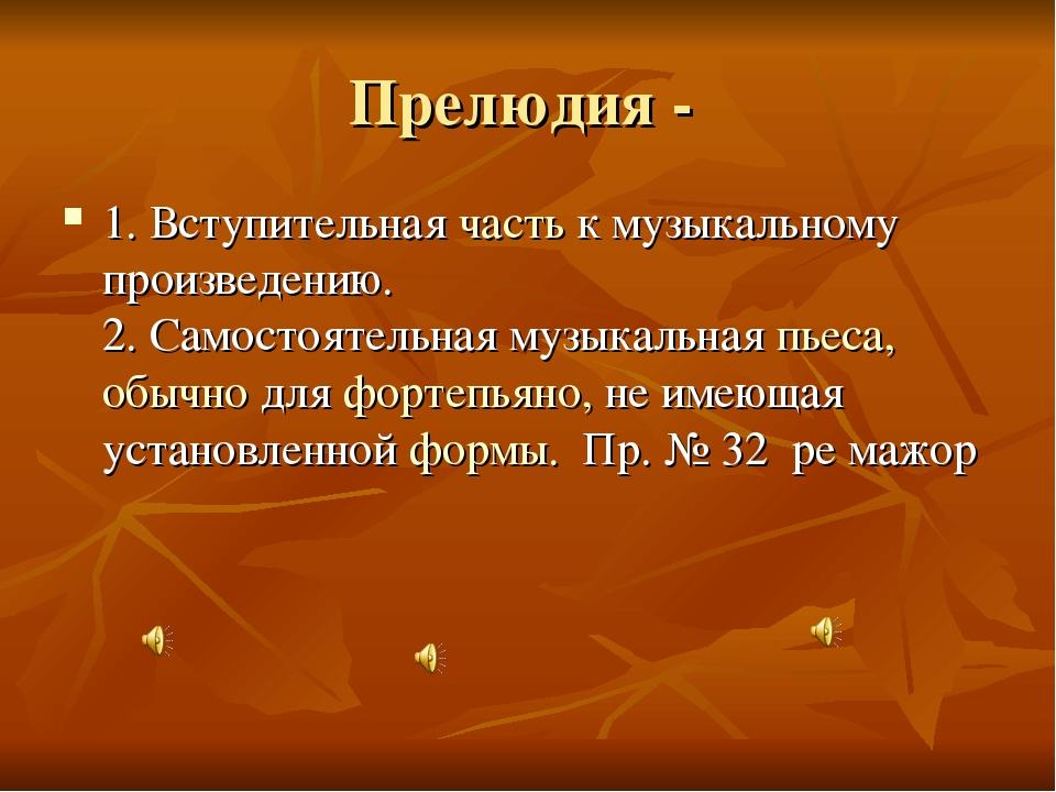 Прелюдия (музыка) — википедия. что такое прелюдия (музыка)