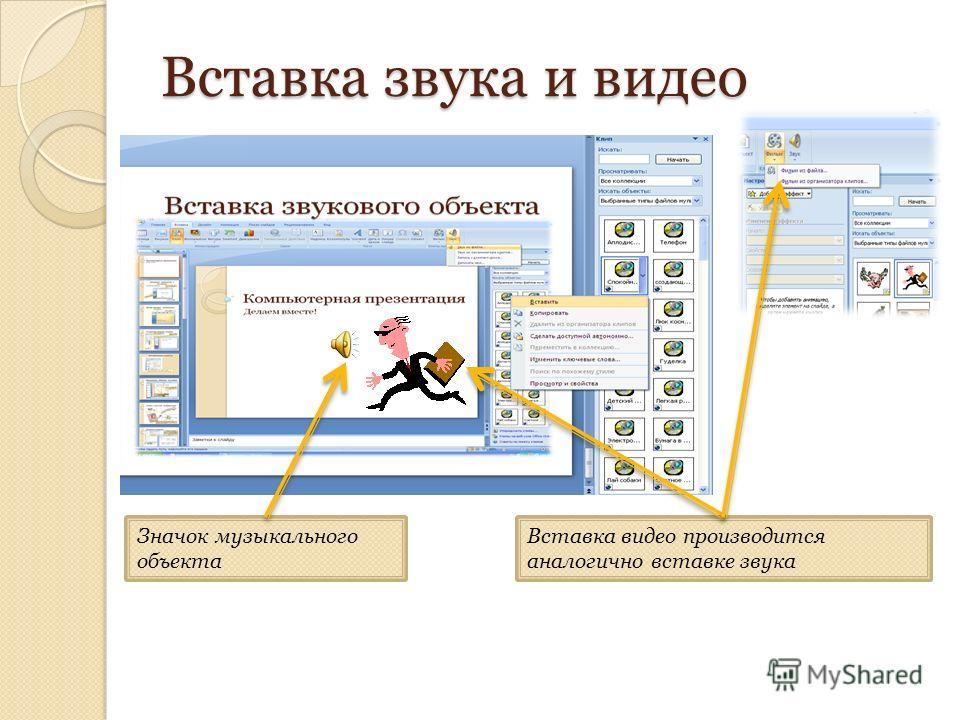 Как сделать презентацию в powerpoint - пошаговая инструкция | biznessystem.ru