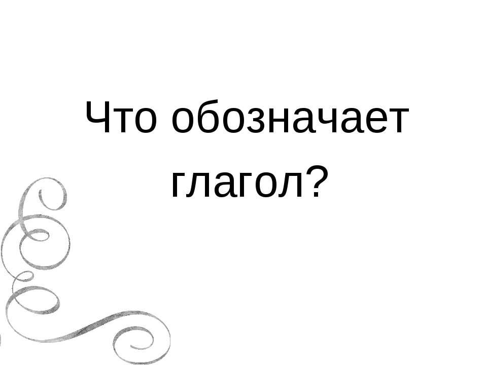 Значение слова «такой»