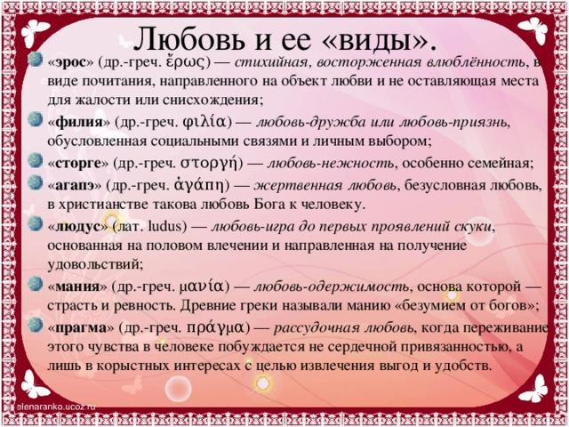 Сочинение на тему «что такое любовь?»
