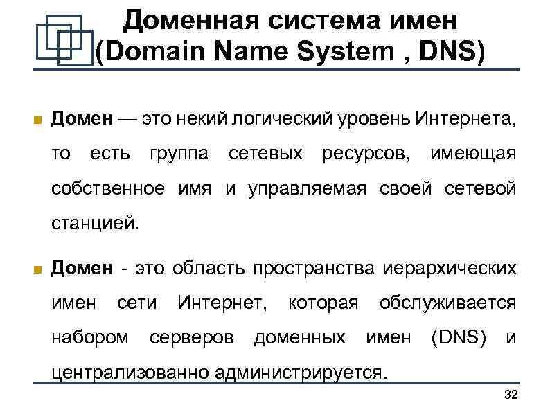 Что такое домен и для чего он нужен. простыми словами что такое доменное имя и где его взять. домен — что это такое и как устроена доменная система имен адрес домена что