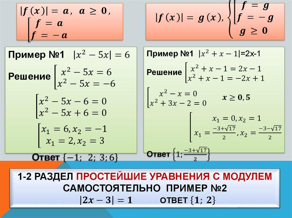 Как решать уравнения с модулем: основные правила