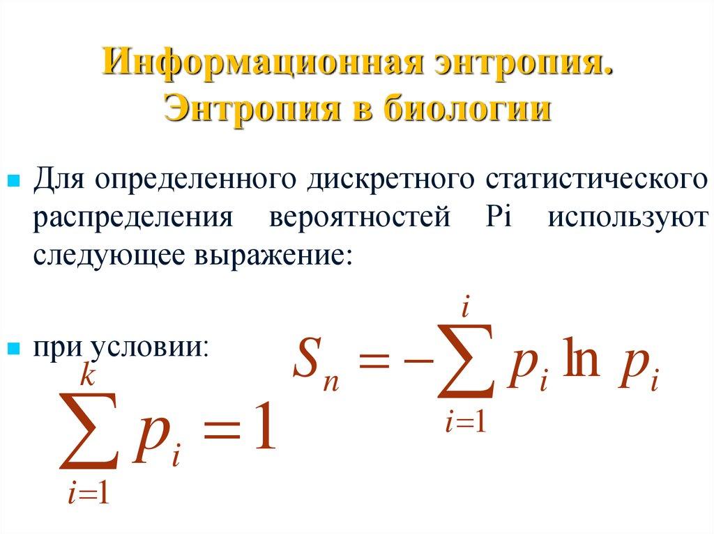 Энтропия - что это такое простыми словами