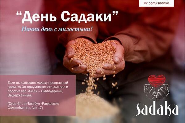 Садака — wikikoran