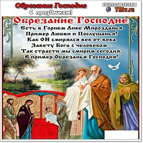 Обрезание господне 14 января: что это за праздник обрезание господне 14 января: что это за праздник