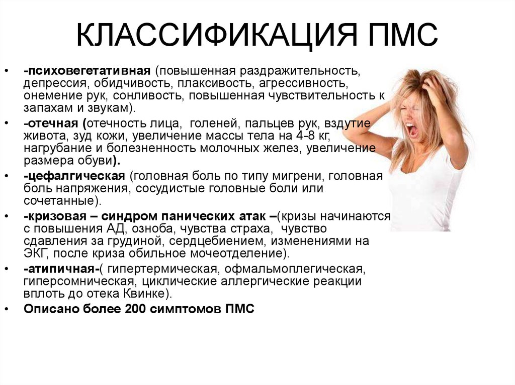 Что такое пмс? - расшифровка, симптомы, признаки, лечение