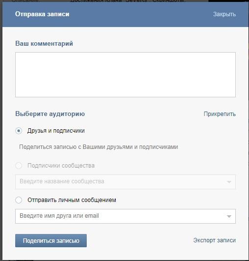 Способы как сделать репост записи в вконтакте