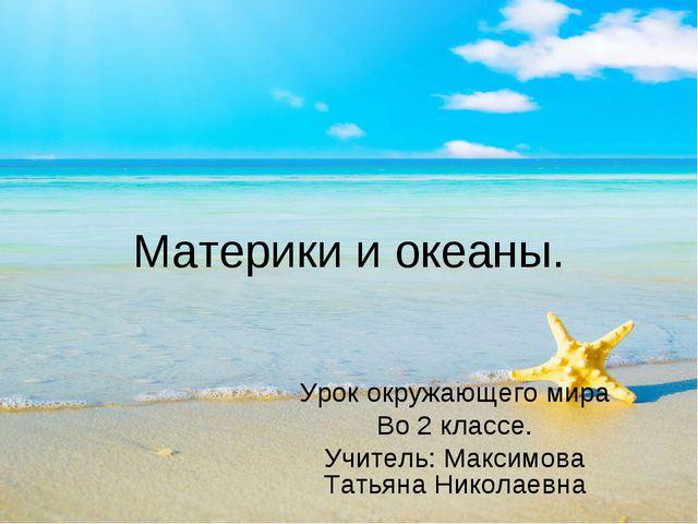 Океаны и материки, их названия, расположение :: syl.ru