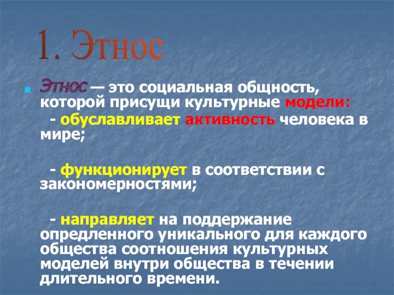 Этнические группы в россии - ethnic groups in russia