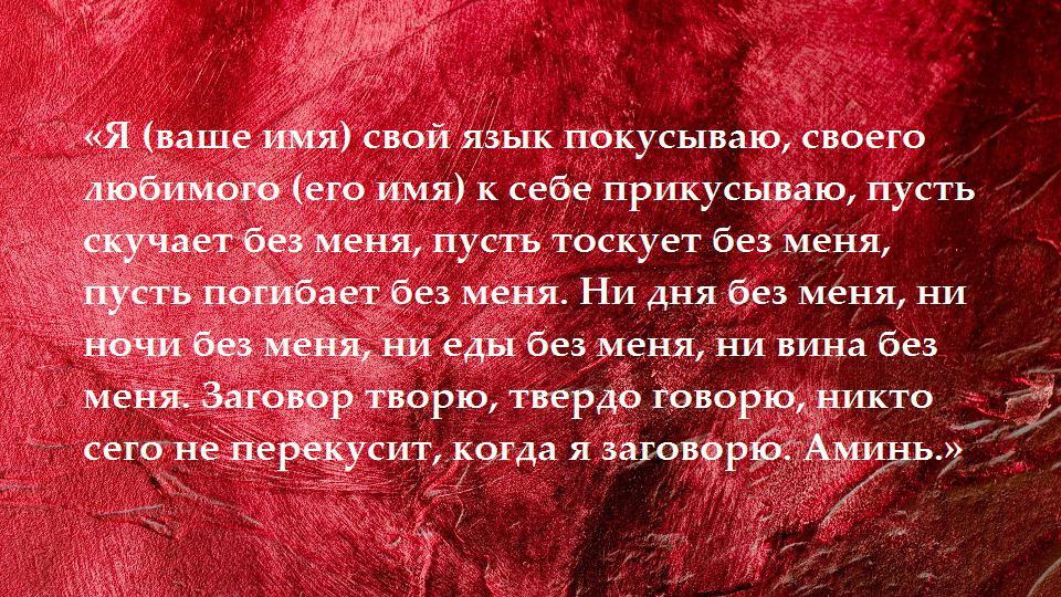 Что такое любовный приворот, чем опасен ритуал, последствия приворота