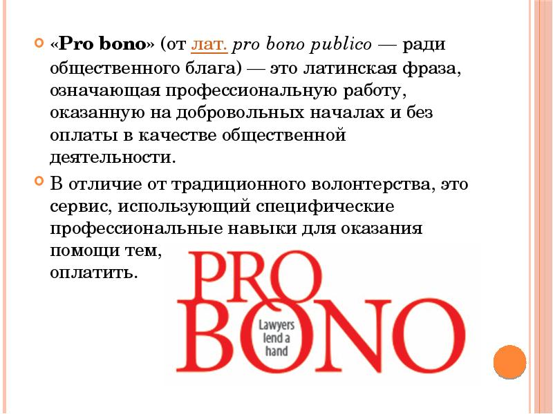 Как привлечь партнера pro bono: 9 подсказок для фондов | милосердие.ru