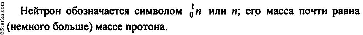 Нейтрон — википедия. что такое нейтрон