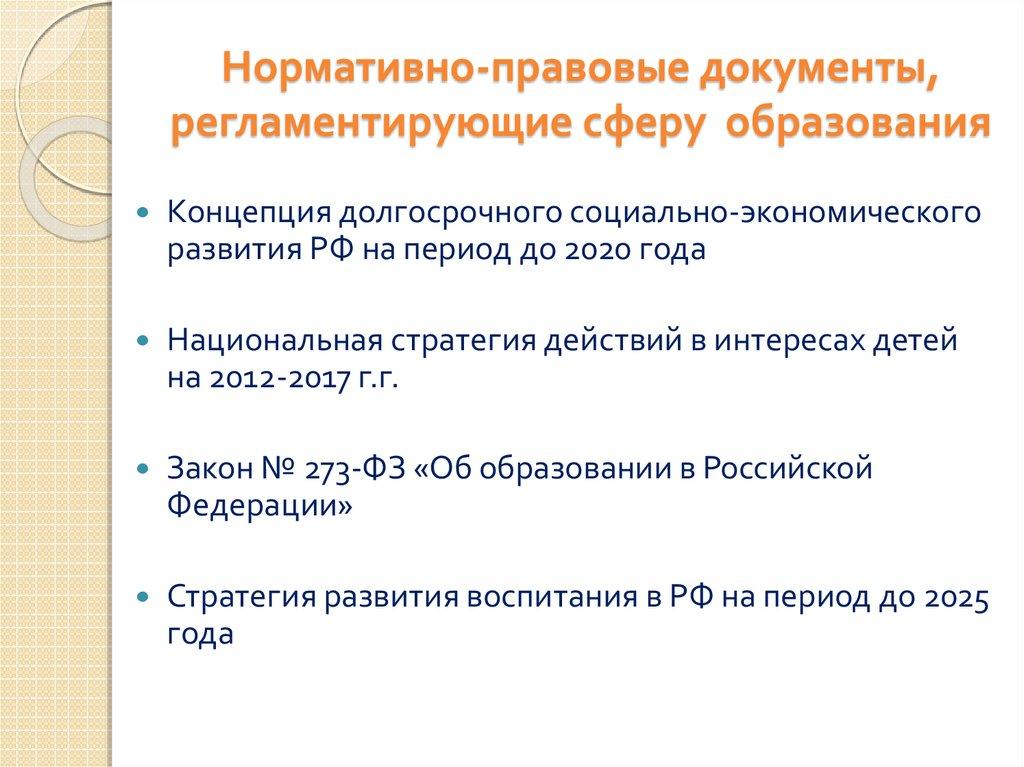 Нормативные документы в казахстане | законодательство стран снг