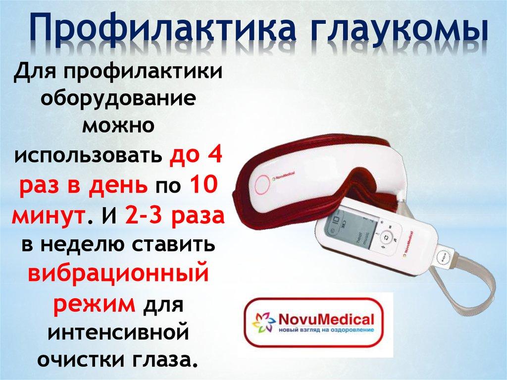 Глаукома – причины, симптомы, лечение и профилактика (фото)