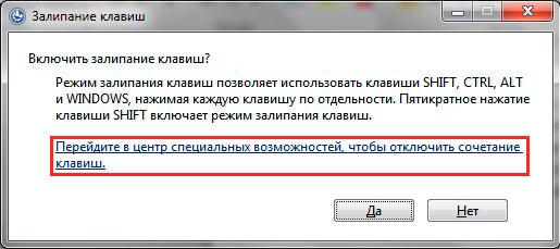 Включение залипания клавиш в windows 7