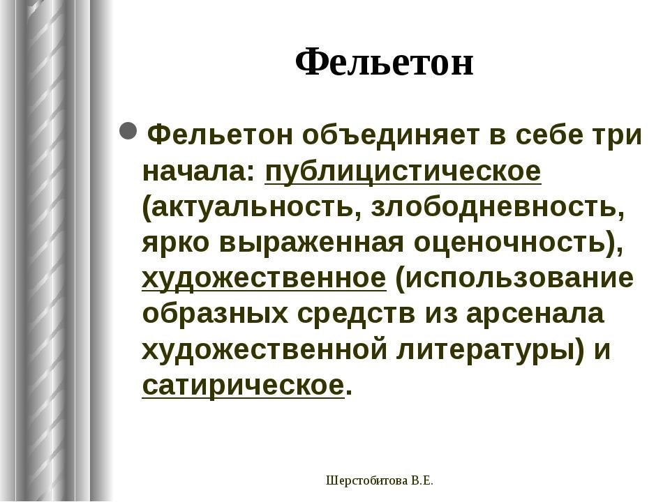 Фельетон что это? значение слова фельетон