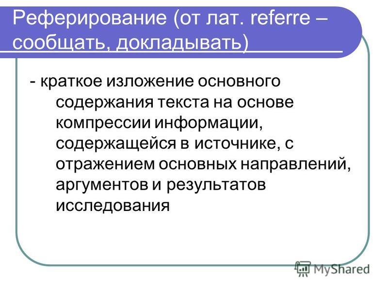 Система автоматического реферирования для трех языков