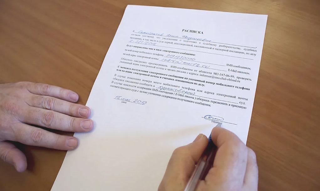 Расписка - это документ, дающий гарантию на какое-либо действие.