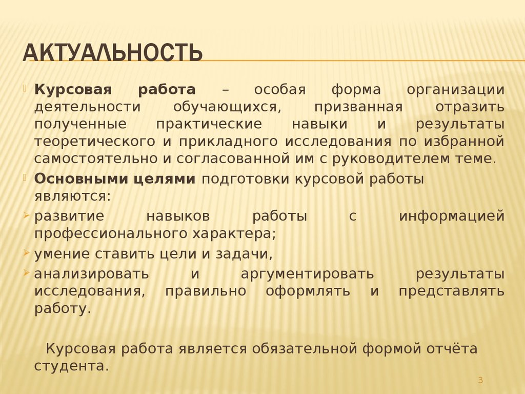 Актуальность темы исследования проекта | обучонок