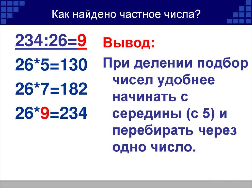 Что значит частное числа. частное - это что такое - лечим сердце