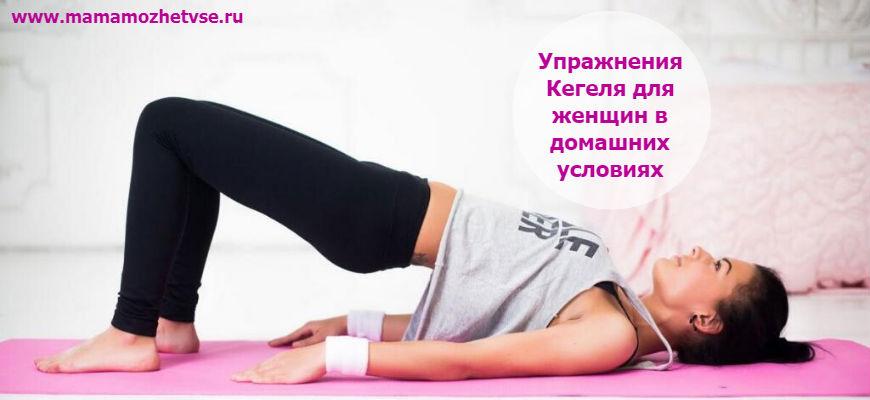 Упражнения кегеля - что это такое, для мужчин, для женщин, как делать правильно, для чего нужно, для начинающих, сидя на работе