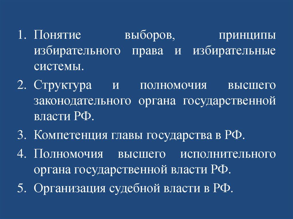 Исполнительная власть — что это такое, органы исполнительной власти | ktonanovenkogo.ru