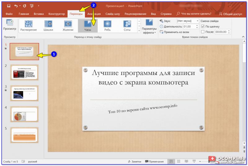 Что такое powerpoint, и как использовать программу?