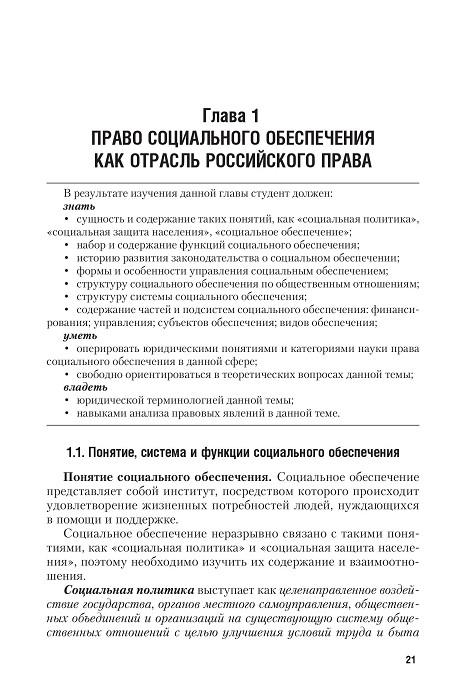 Особенности социального обеспечения в россии