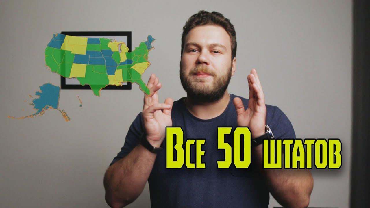 Сколько штатов в америке
