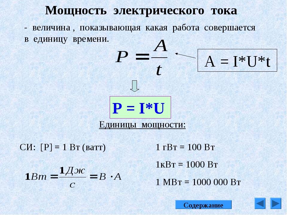 Мощность электрического тока: особенности, формулы расчета
