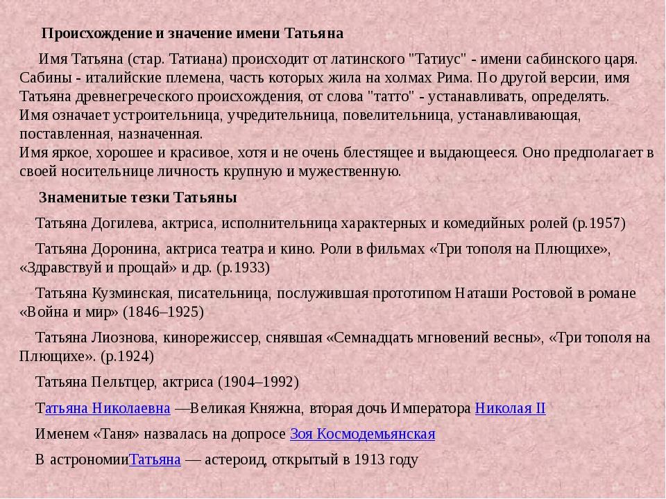 Значение имени татьяна. характер и судьба, происхождение, совместимость - nameorigin.ru