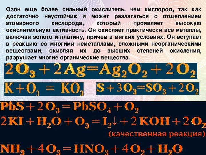 Формула кислорода. периодическая таблица менделеева - кислород