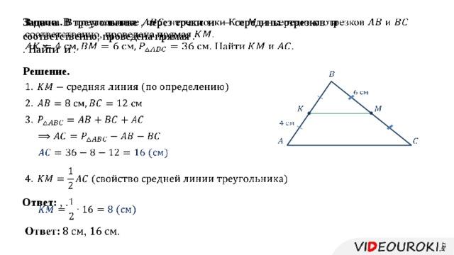 Длина средней линии треугольника – формула