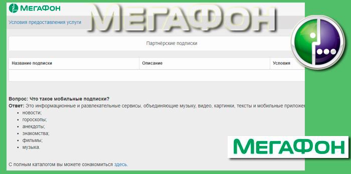 Партнерские подписки на мегафон - как отключить