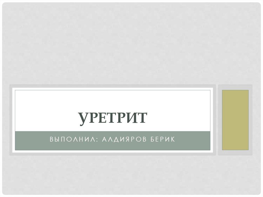 Что такое уретра: строение и функции. отличие мужской и женской уретры :: syl.ru