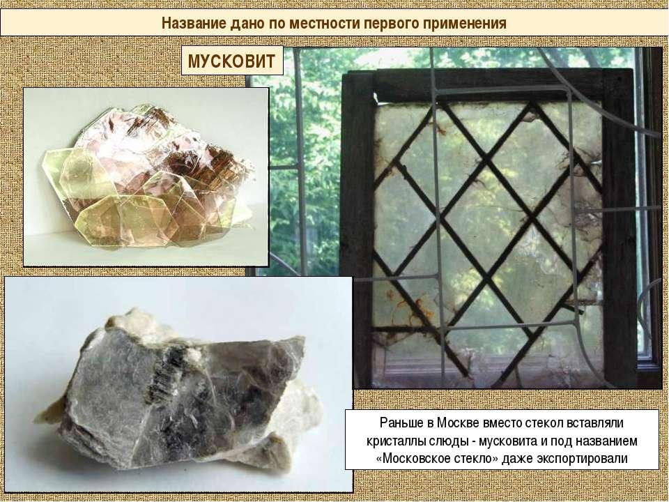 Слюда: свойства, что это такое и как выглядит минерал, добыча, химическая формула, происхождение, виды, цвета, изделия и украшения, применение